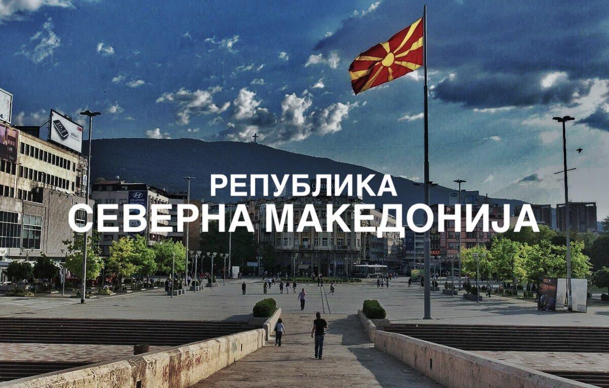 """Македонско Собрање двотрећинском већином са 81 гласом """"за"""" усвојило Уставни закон којим је име државе промењено у """"Република Северна Македонија"""""""