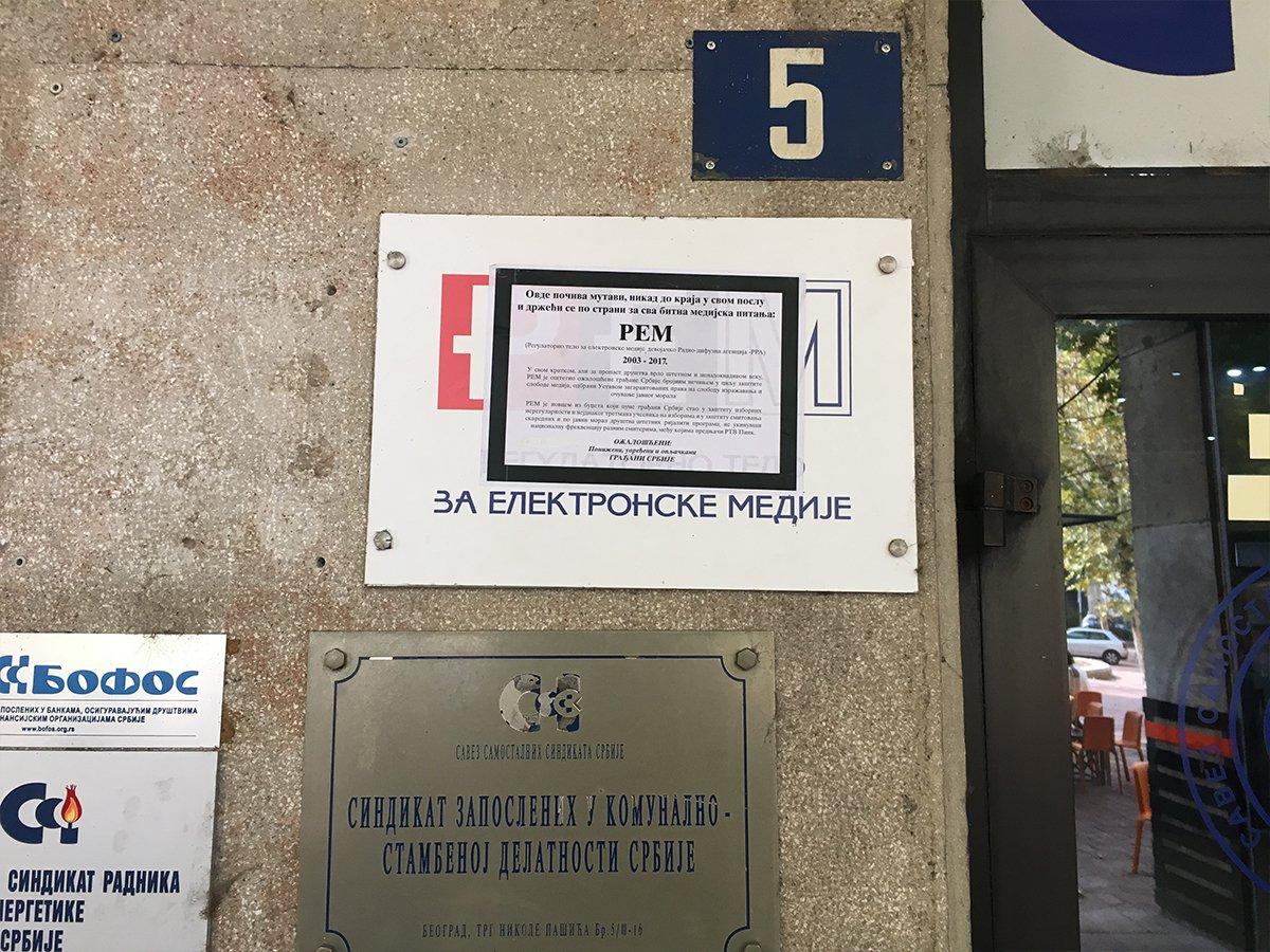 """Двери залепиле """"умрлицу"""" испред Регулаторног тела за електронске медије, захтевајући забрану емитовања ријалити програма"""