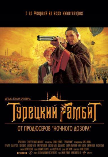 """Matilda"""", """"Sila privlačenja"""" i """"Viking"""" – novi ruski film u"""